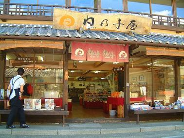 Uchinokoya