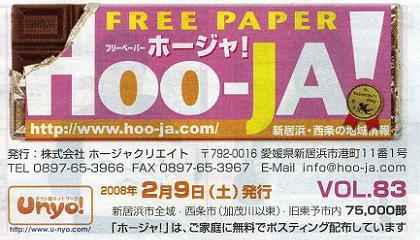 Hoo_ja_title