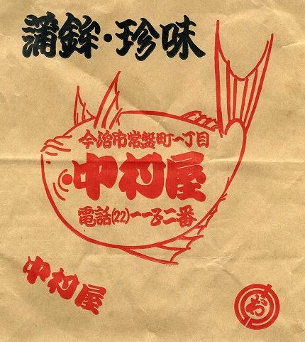 Nakamuraya5