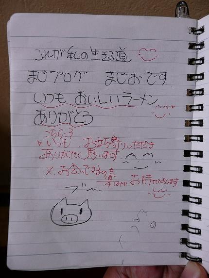 Rakugaki_chyou