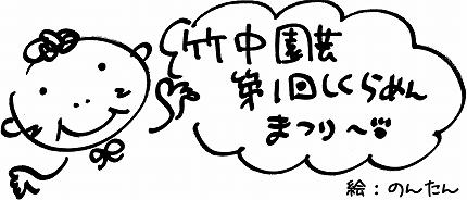 Takenaka_engei