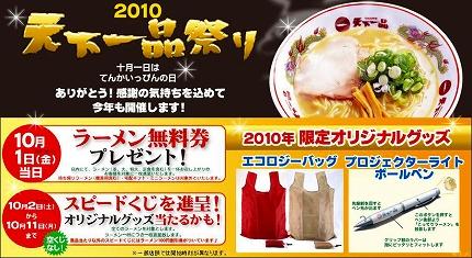 Tenichi_matsuri