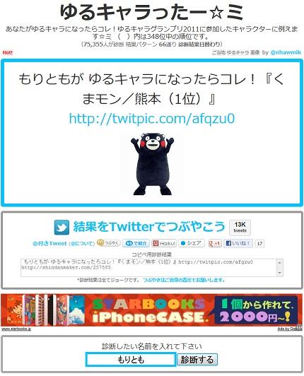 Shindanmaker