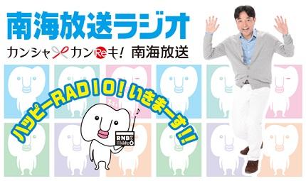 Nankai_radio