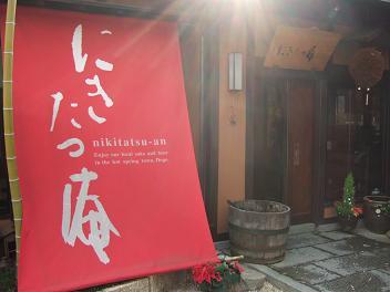 Nikitatsu2